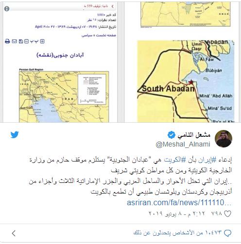 """حرب الأرشيف.. خريطة """"إيرانية"""" تُسمّي الكويت """"عبّادان الجنوبية"""""""
