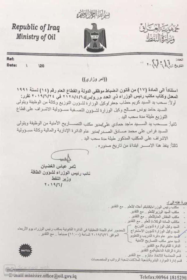 عاصفة عقوبات في وزارة النفط.. سحب يد وإحالة للتحقيق بحق موظفين كبار! (وثيقة)