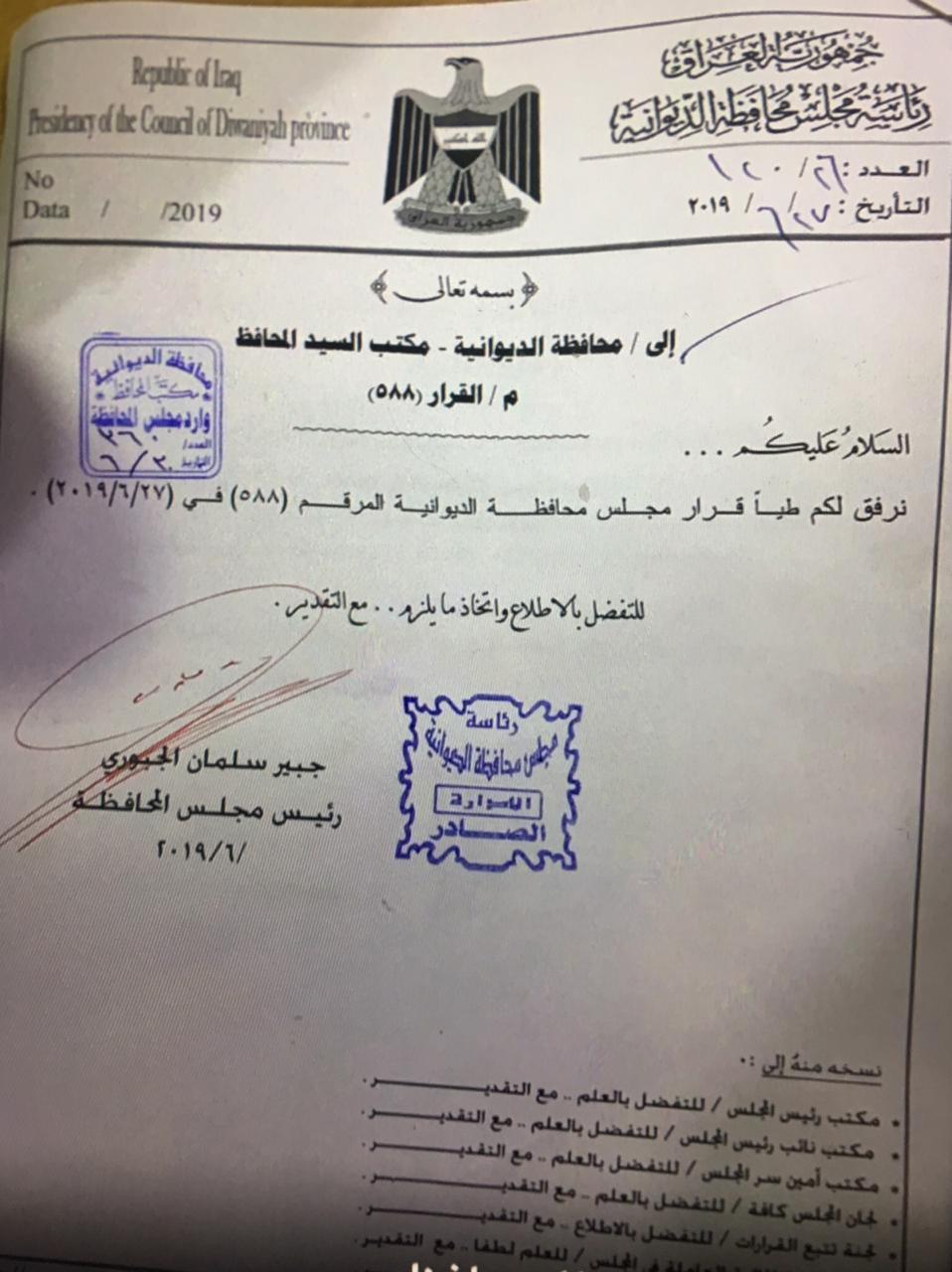 وثائق: حكومة الديوانية تخاطب مجلس مكافحة الفساد والنزاهة بشأن الحسناوي