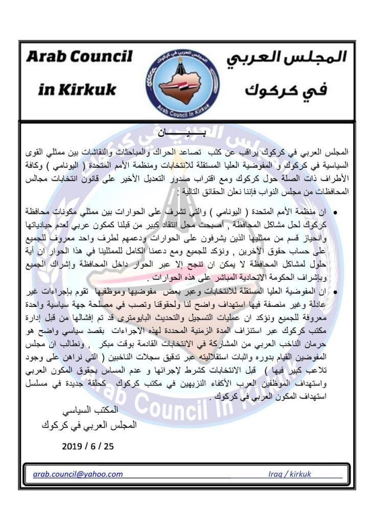 المجلس العربي في كركوك يتهم الأمم المتحدة بالانحياز: تدعم طرفاً واحداً!