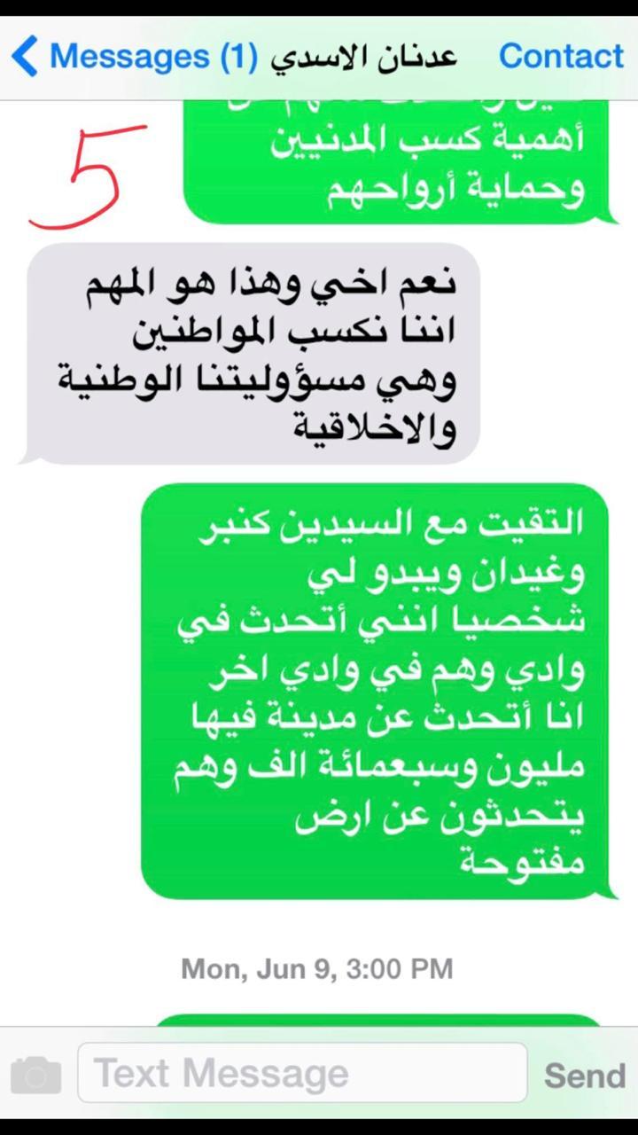 أثيل النجيفي يعيد نشر مراسلاته الخاصة مع عدنان الأسدي ومدير مكتب المالكي