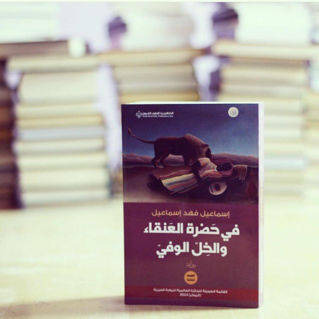 """""""الثقافة العراقية"""" تحتفي بـ """"نصير البدون"""" الروائي المخضرم إسماعيل فهد إسماعيل"""