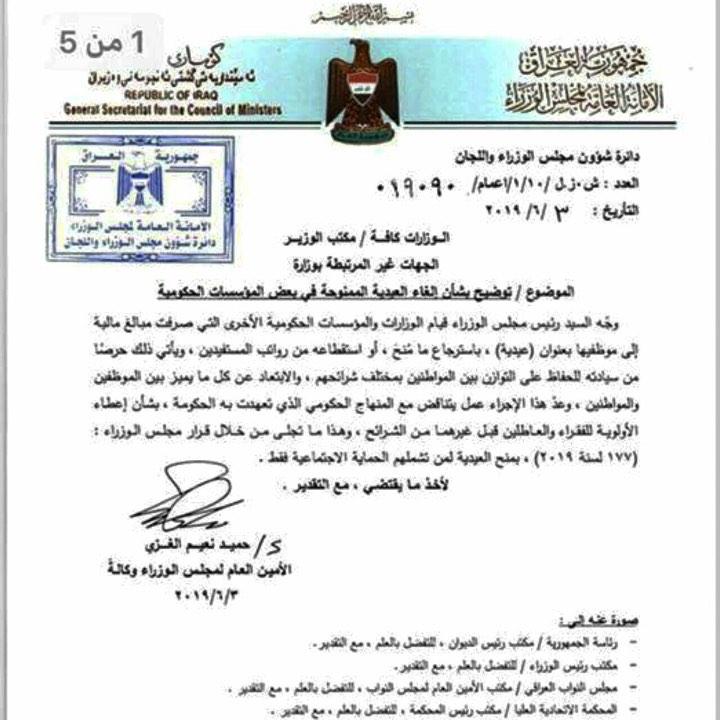 رئاسة الوزراء توجه بإلغاء عيديات الموظفين: الأولوية للفقراء والعاطلين