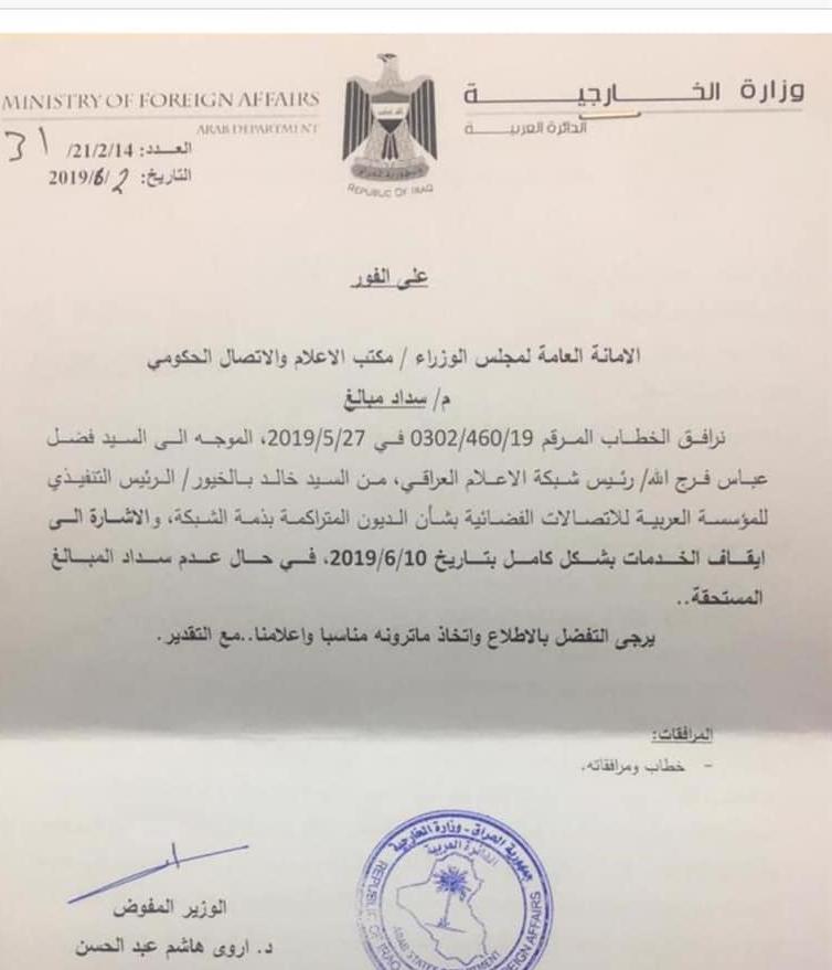 الإيقاف يهدد قنوات شبكة الإعلام العراقي