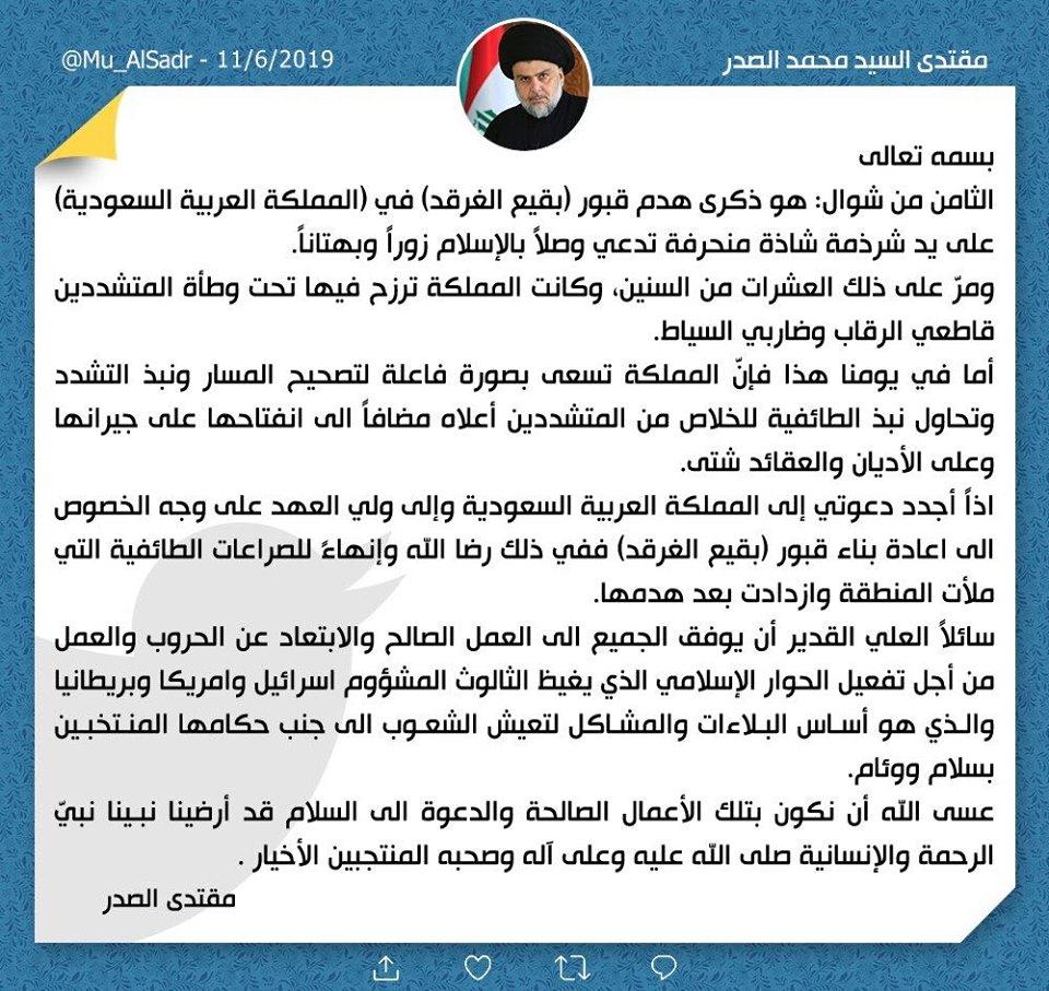 الصدر يشيد بخطوات محمد بن سلمان ضد التشدد: أدعوك لبناء مراقد أئمة البقيع