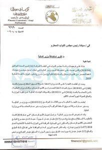 """التقرير الكامل لاستضافة وزير المالية حول """"قانونية"""" تحويل الأموال إلى الإقليم"""