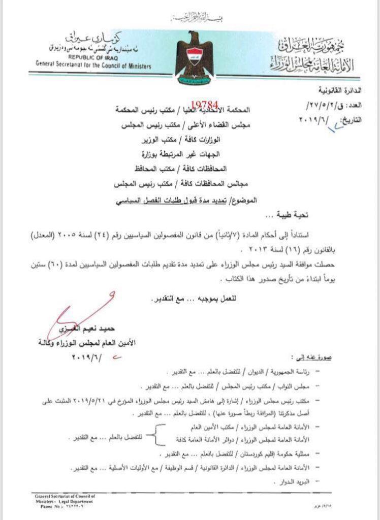 وثيقة: مجلس الوزراء  يمدد قبول طلبات الفصل السياسي