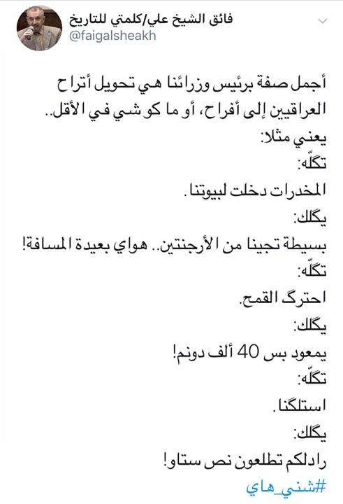 """فائق الشيخ يسخر من ردود فعل عبدالمهدي على الاخفاقات: """"بسيطة.. ماكو شي"""""""