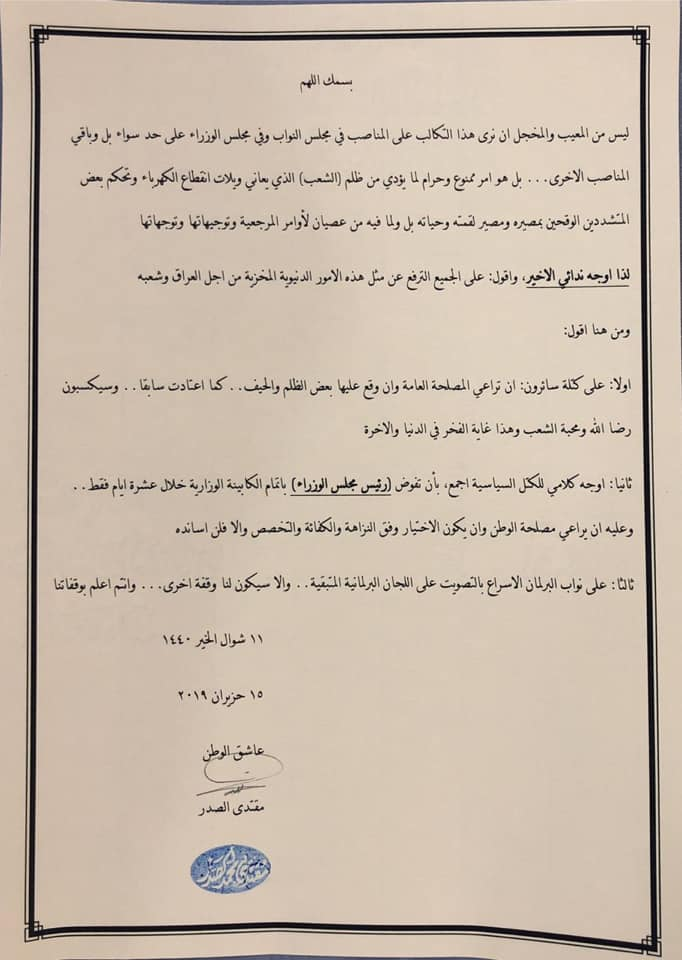 """الصدر ينتقد تحالف سائرون """"ضمناً"""" ويدعوه للترفع عن صفقة """"تقاسم المناصب"""""""