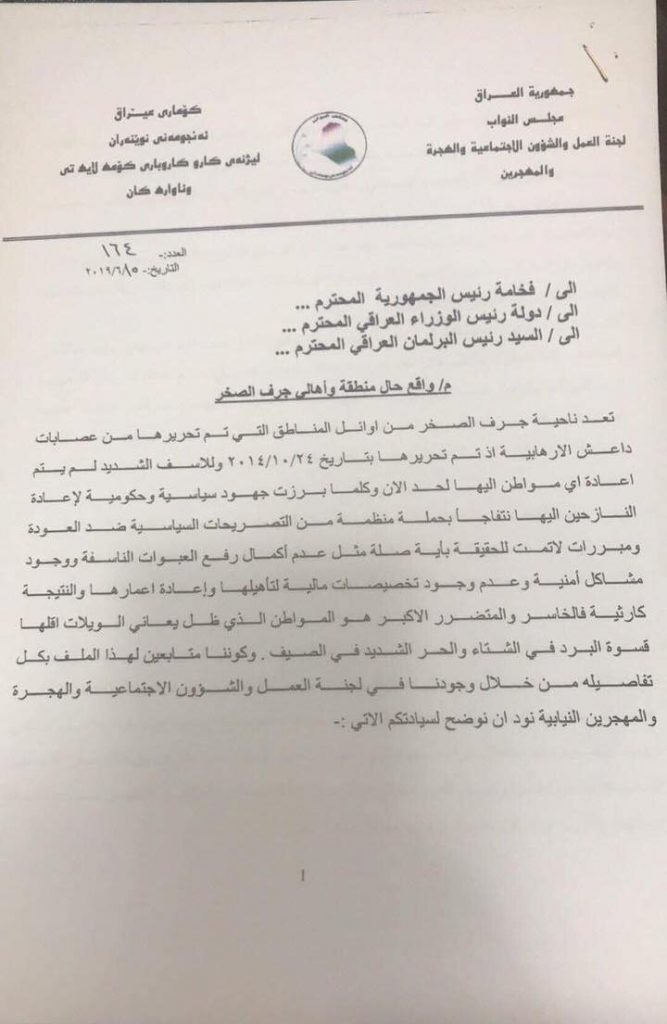 """""""إرادة مخفية تعرقل حسم ملف جرف الصخر"""".. نائب: 50 ألف عراقي ينتظرون قرار الرئاسات الثلاث"""