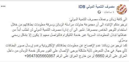"""المصرف الدولي في العراق يُطلق تحذيرا مهما: من هي """"المجموعة"""" التي سرقت الزبائن؟"""