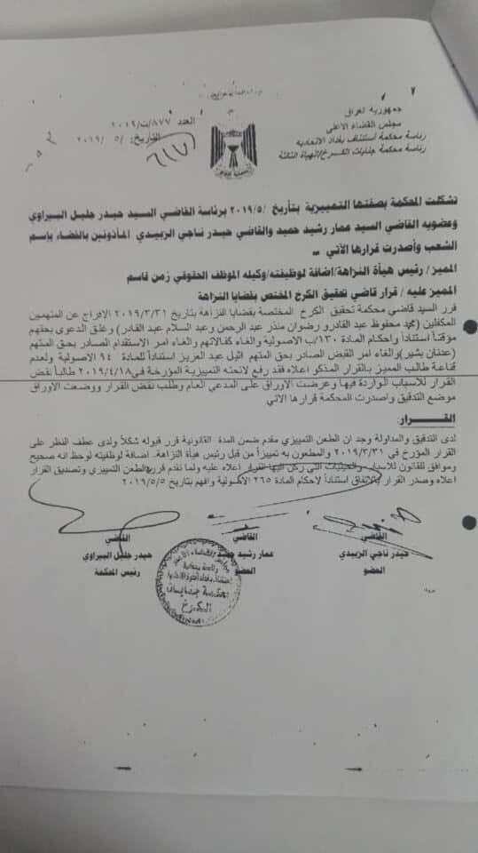 """القضاء يرفض طعن رئيس هيئة النزاهة و""""يبرئ"""" أثيل النجيفي"""