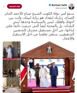 """أمير الكويت مازح برهم صالح وطلب """"المسكوف"""" على الغداء"""