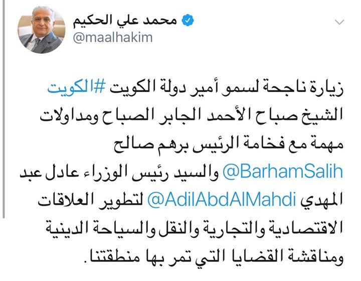 وزير الخارجية يوجز الملفات التي بحثها العراق مع الكويت