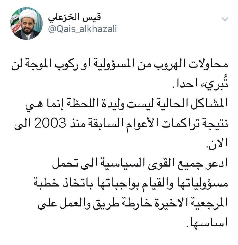 الخزعلي يعلق على توجة الحكمة نحو المعارضة: خطبة السيستاني خارطة طريق
