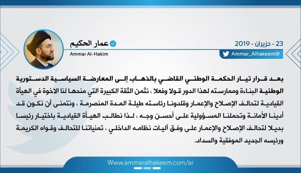 عمار الحكيم يعلن التنحي عن رئاسة تحالف الإصلاح