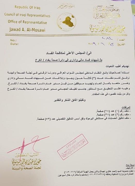 """وثيقة: الكشف عن 3 ملفات فساد لصاحب """"درجة خاصة"""" في وزارة الصحة"""