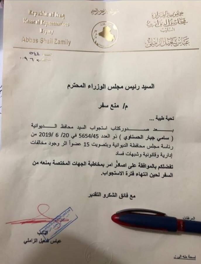 نائب يطالب عبدالمهدي بمنع سفر محافظ الديوانية (وثيقة)