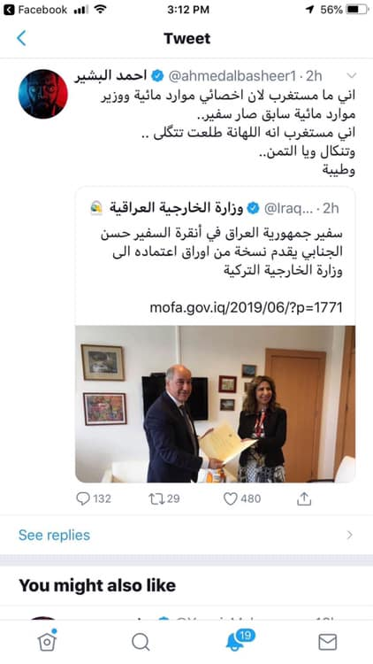 """الجنابي يرد على """"تغريدة اللهانة"""" لـ أحمد البشير: يحاول صناعة النكتة"""
