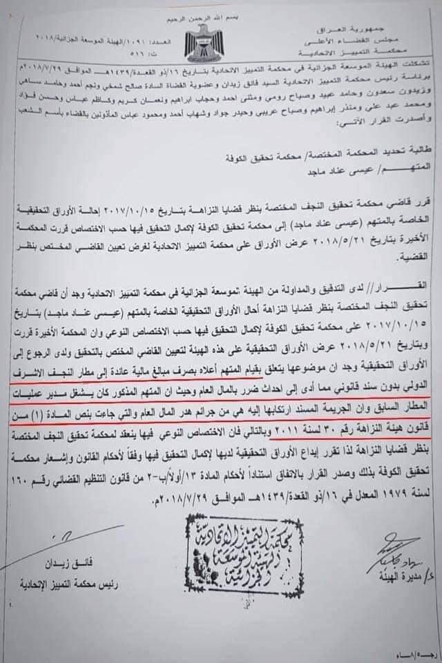 وثيقة قضائية: مدير مطار النجف الجديد عيسى الشمري متهم بالفساد!