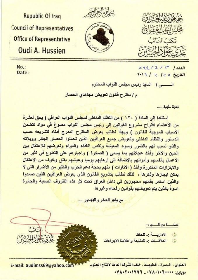 """وثيقة: حراك برلماني لتشريع قانون """"مجاهدي الحصار""""!"""