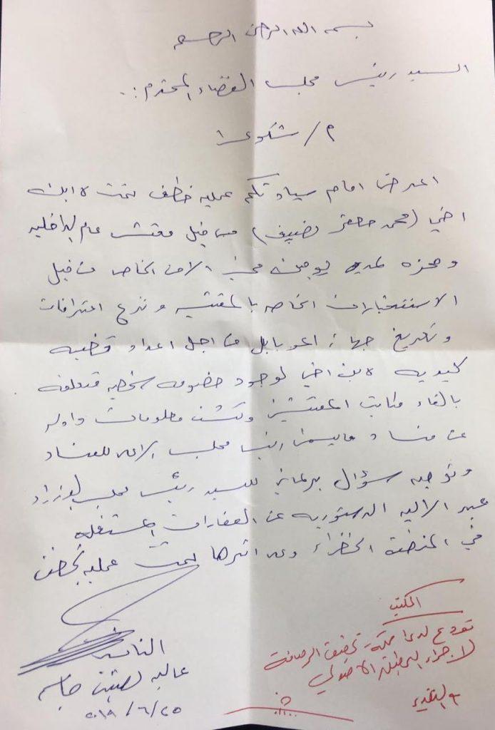 """اعتقله مفتش الداخلية.. """"ناس"""" يكشف تفاصيل الاتهامات الموجهة لزوج إبنة نائبة في دولة القانون"""