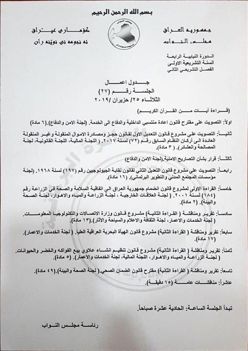 أخبار سارة للمفسوخة عقودهم: البرلمان يصوّت غداً على إعادة منتسبي وزارتين