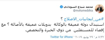 """شياع السوداني يُهاجم """"صفقة تقاسم المناصب"""": إصلاح؟!"""