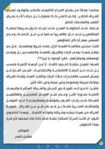 """الصدر يهدد بـ """"البراءة"""" من تحالف سائرون """"إذا واصل التورط"""" في صفقة تقاسم المناصب"""