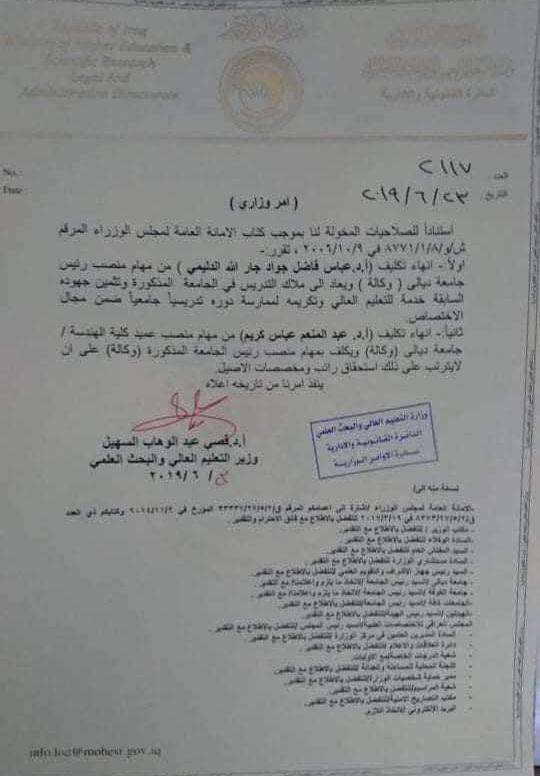وثيقة: أمر وزاري بإنهاء تكليف رئيس جامعة وعميد كلية من منصبيهما