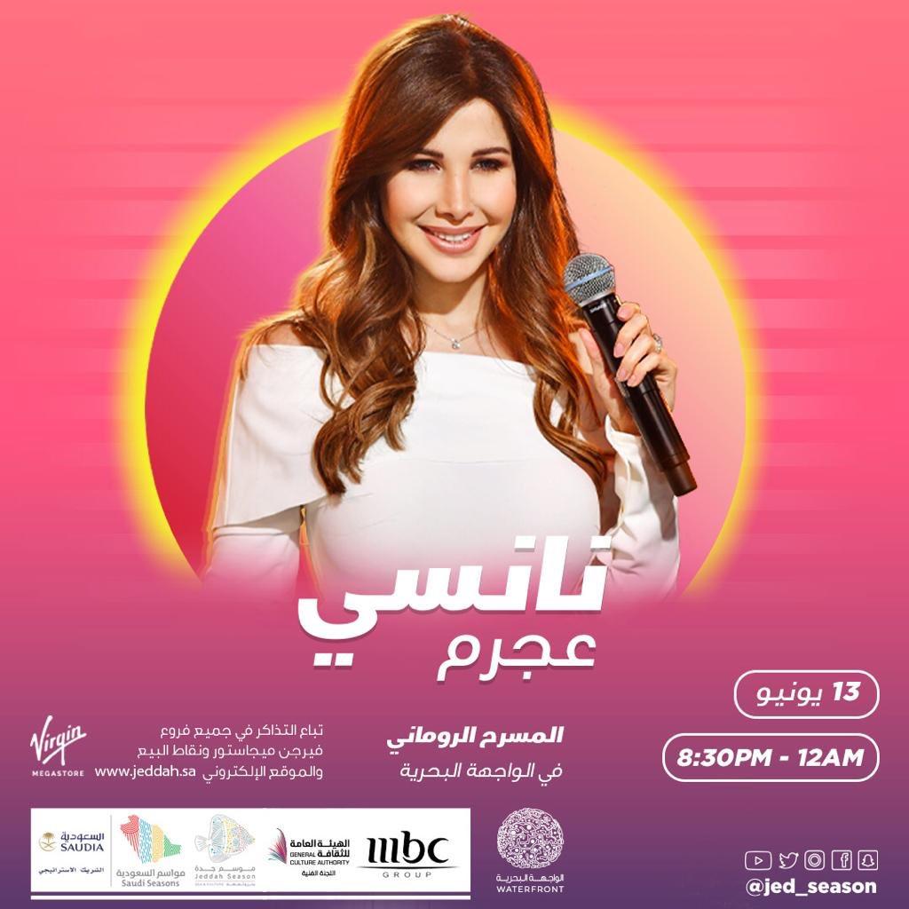 نانسي عجرم تكشف عن تفاصيل أول حفل غنائي لها في السعودية