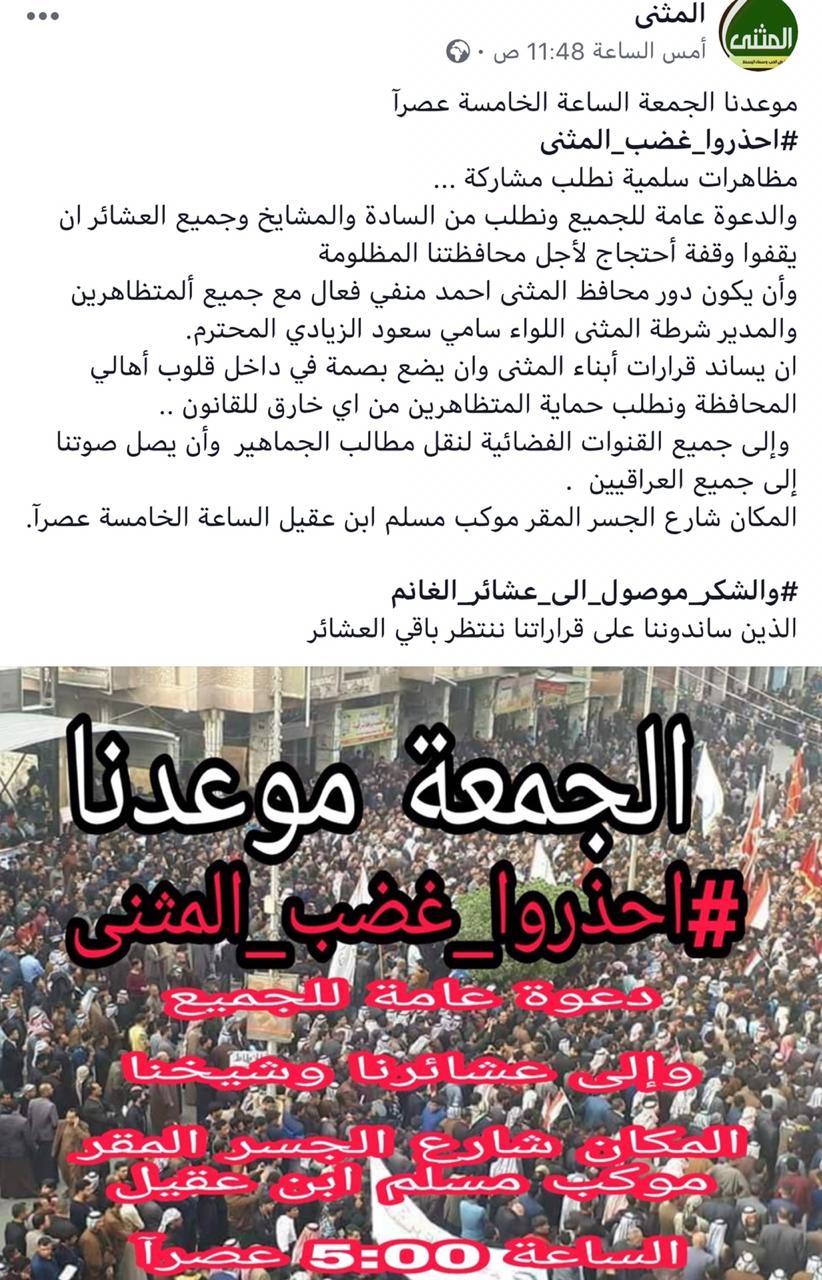 """دعوة لتظاهرة """"حاشدة"""" مساء اليوم في المثنى بمشاركة """"الغوانم"""""""