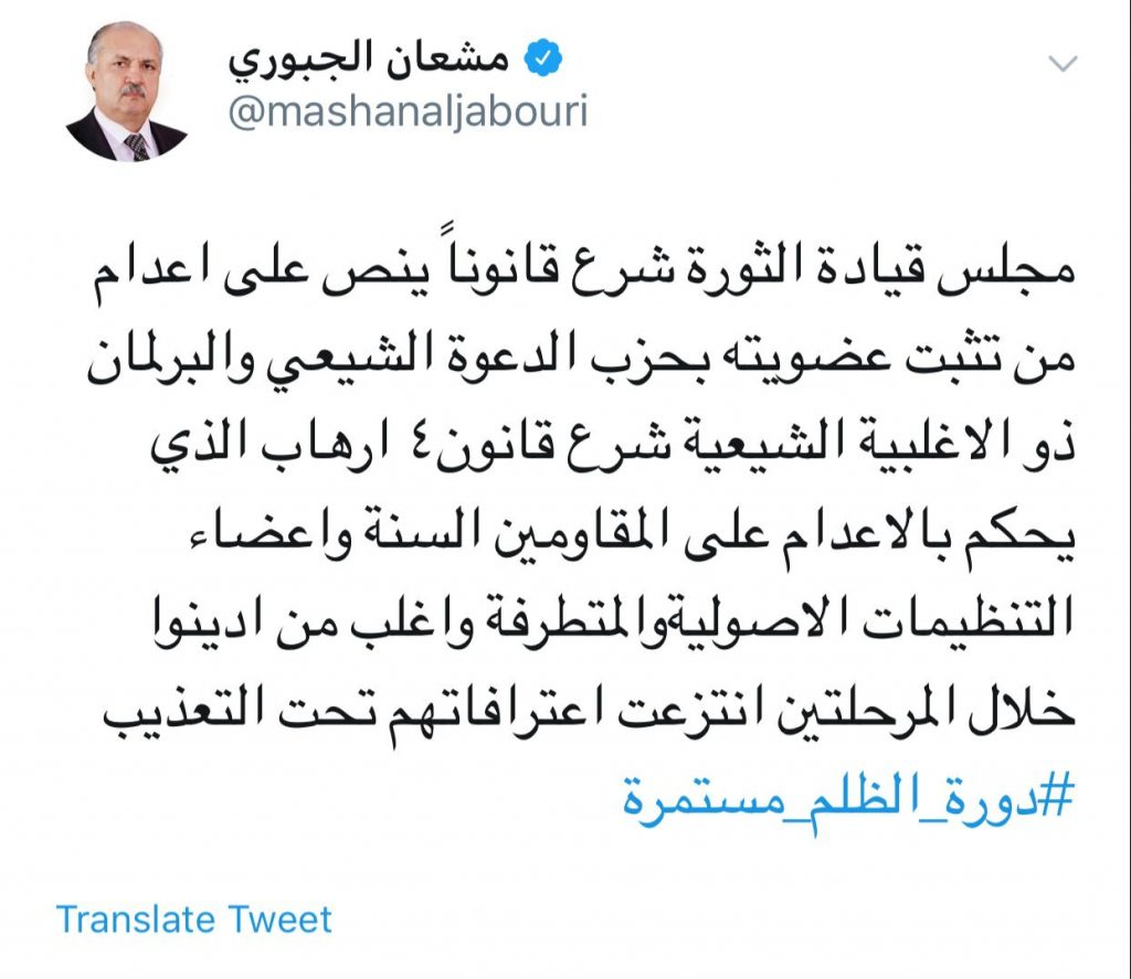 الجبوري يتحدث عن الصلة بين حزبي البعث والدعوة: دورة الظلم مستمرة
