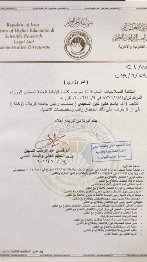 وثيقة: وزير التعليم مستمر بإجراء التغييرات في مناصب الوكالة: رئيس جديد لجامعة كربلاء