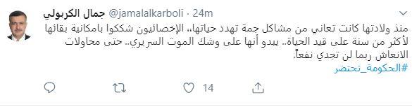 جمال الكربولي: محاولات الإنعاش لن تجدي.. حكومة عبدالمهدي تحتضر!