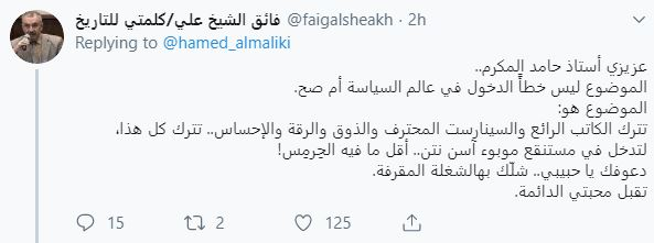 """سجال بين فائق الشيخ علي وكاتب مسلسل """"الفندق"""" بطله مبدع أغنية """"حاسبينك"""""""
