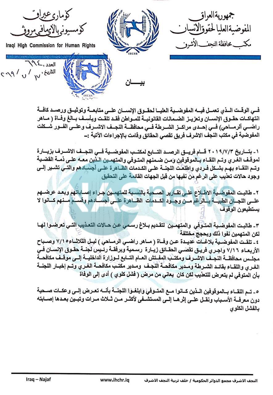 نص التقرير الكامل لمفوضية حقوق الإنسان في النجف حول وفاة الشاب ماهر عبدالحسين الرماحي