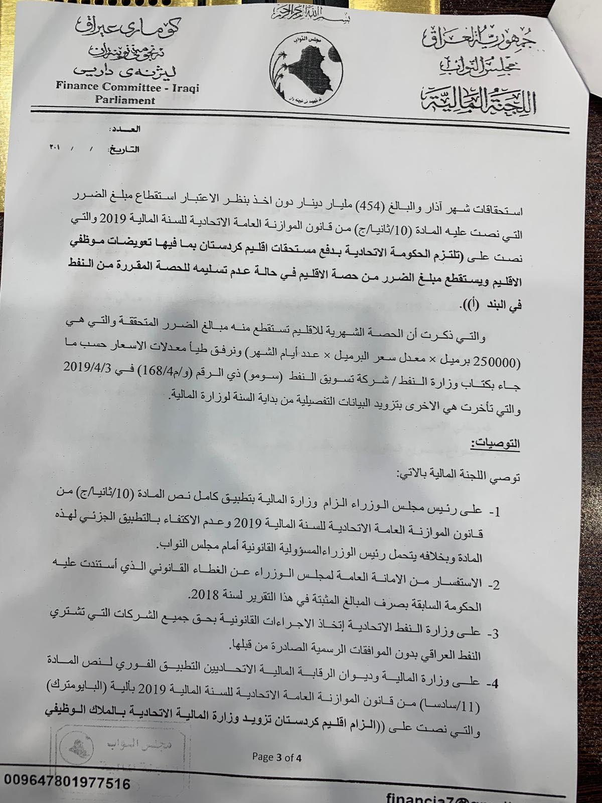 وثائق: بين العبادي وعبد المهدي.. حصة كردستان ارتفعت من 2.4 إلى 5.4 ترليون دينار!