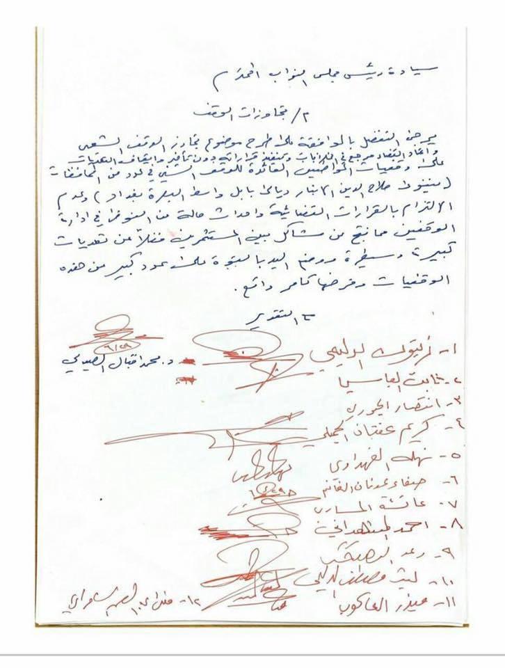 """وثيقة: تحرك برلماني بشأن """"تجاوزات"""" الوقف الشيعي في 8 محافظات"""