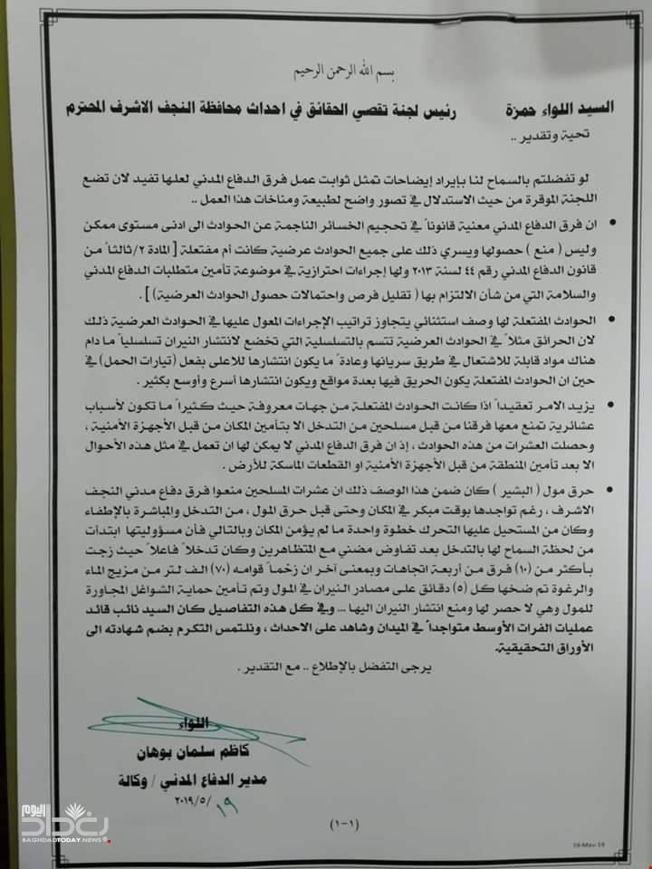 """""""قاهر الحرائق"""" يسقط بـ """"نيران العشيرة"""" في بغداد.. ويحرج """"الدولة""""!"""