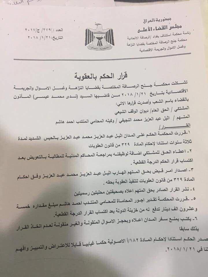 النجيفي ينشر قرار سجنه ثلاث سنوات: كيف حكم القضاء لصالح الوقف الشيعي؟