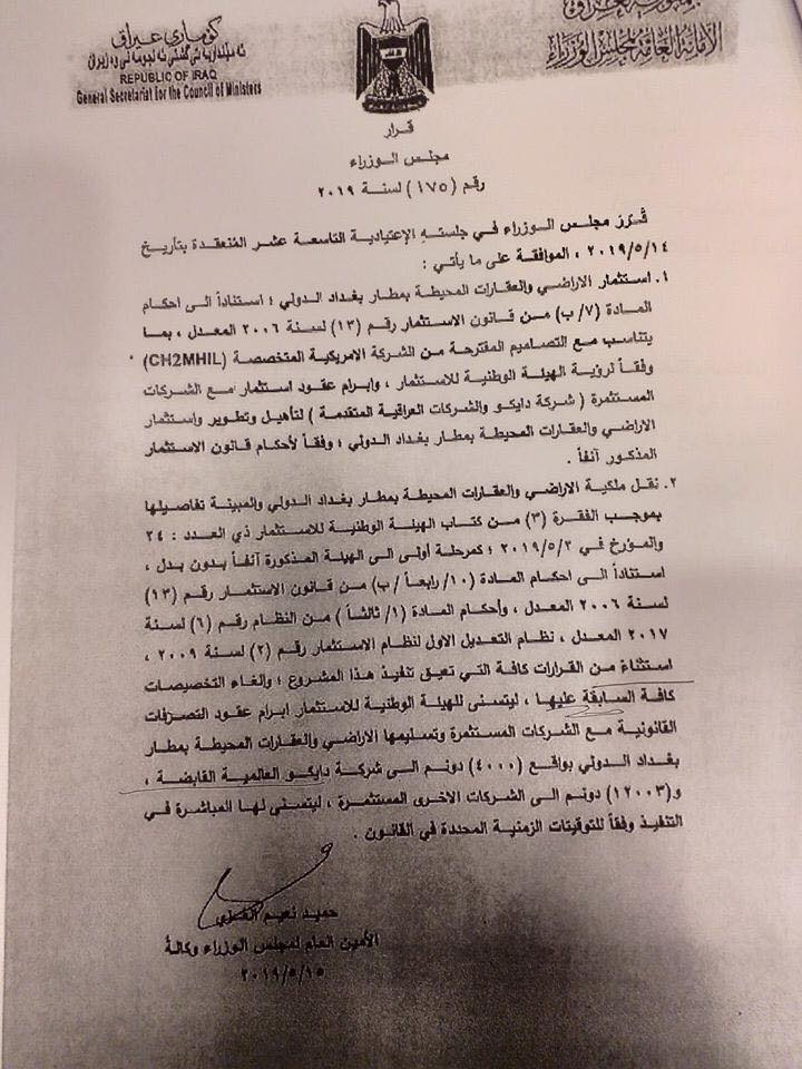 """الجبوري يتهم مجلس الوزراء بـ """"تهجير"""" مواطنين في بغداد وينشر وثيقة!"""