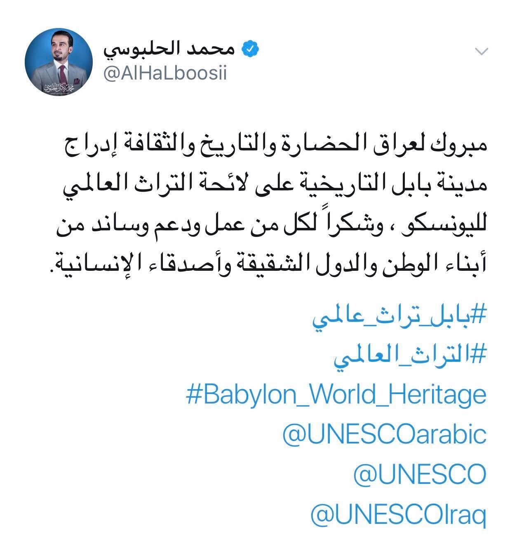 """الرئاسات الثلاث تُهنئ بـ """"بابل تراث عالمي"""" وتعليق بشأن مواقع أثرية أخرى"""
