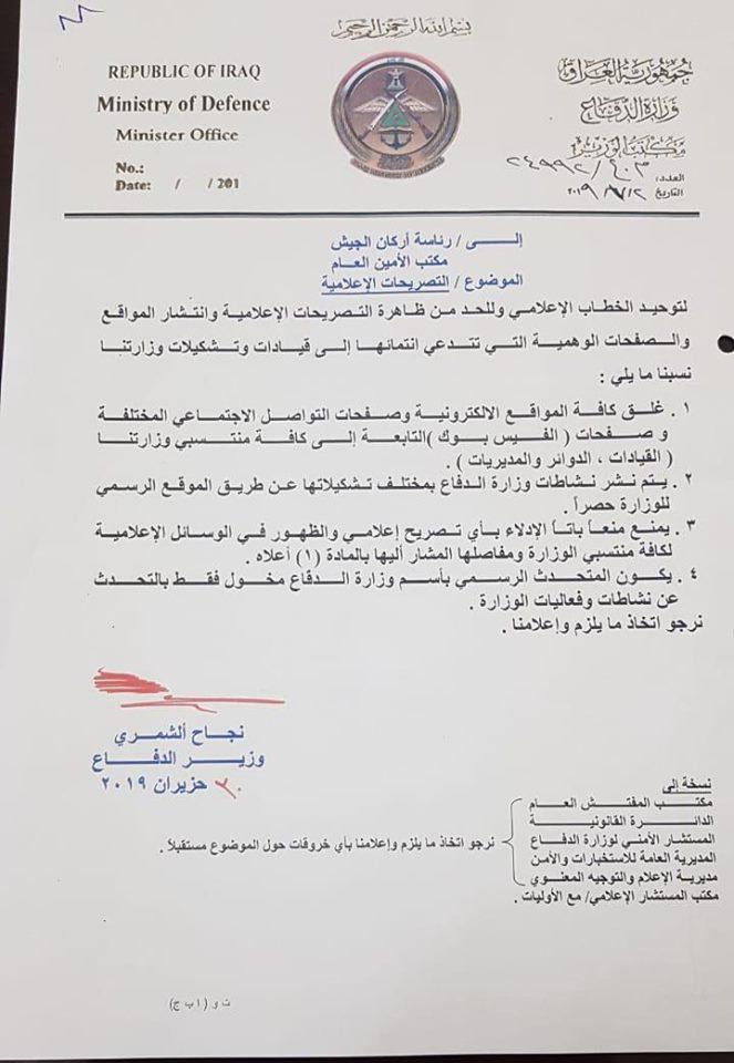 وزير الدفاع يمنع الضباط من الظهور الإعلامي ويوجه بإغلاق جميع الحسابات العسكرية