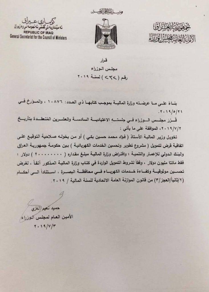 عبدالمهدي يخوّل فؤاد حسين اقتراض 200 مليون دولار لتحسين الكهرباء