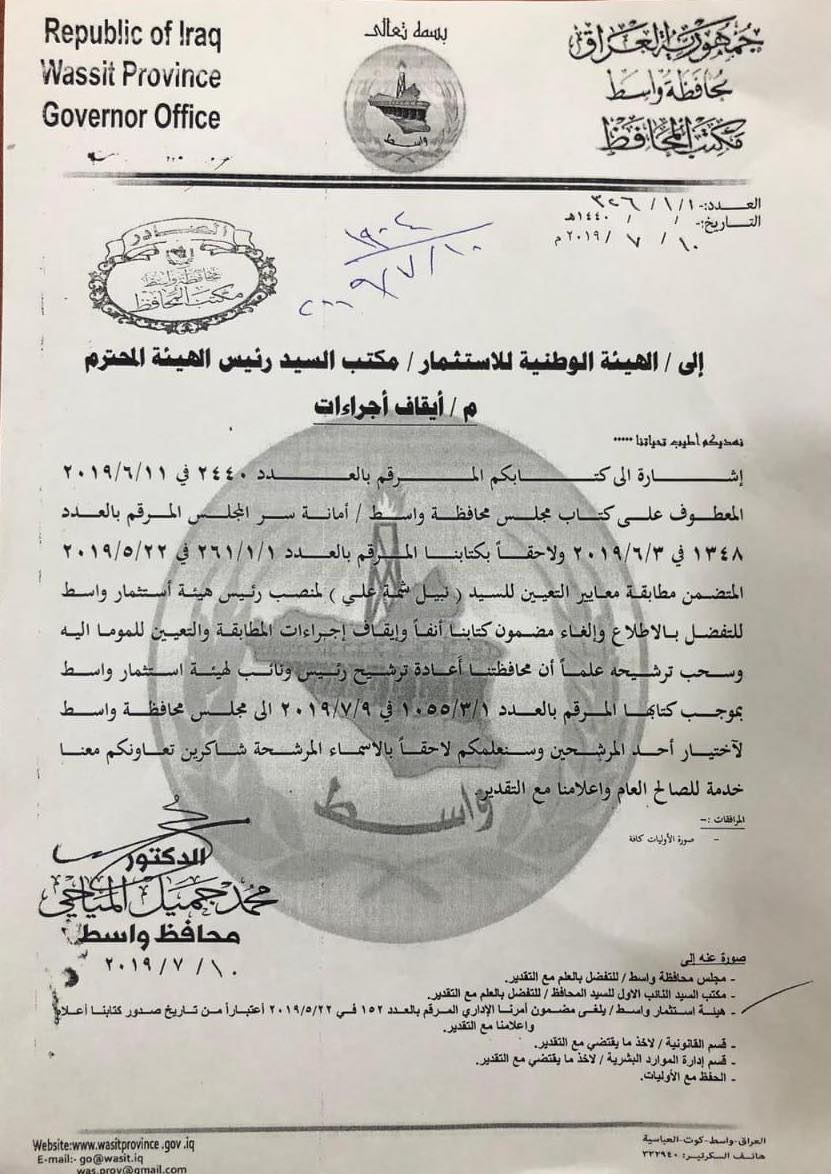 وثيقة: محافظ واسط يتراجع عن ترشيح نبيل شمة لرئاسة هيئة الاستثمار!