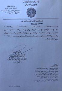 بعد تجميده.. محمد العسكري ينتظر التقاعد في شؤون المحاربين
