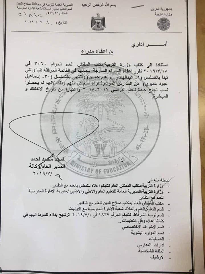 """وثيقة: إعفاء 30 مدير مدرسة في صلاح الدين لـ """"فشلهم"""" بتحقيق نسب نجاح """"جيدة"""""""