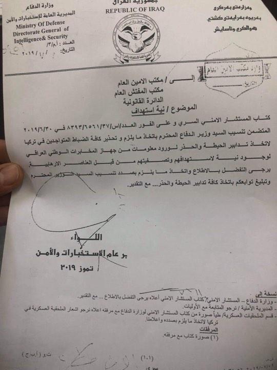 عاجل وسري.. تحذير من استهداف وتصفية ضباط عراقيين في تركيا