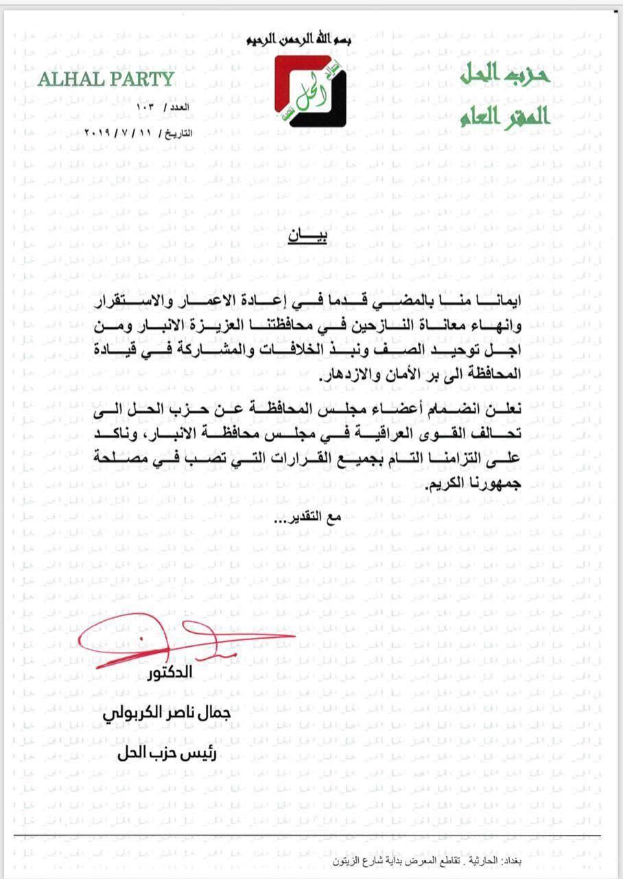 """حزب الحل يصدر بيانا حول انضمام أعضائه لـ """"تحالف القوى العراقية"""" في الأنبار"""